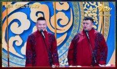 岳云鹏孙越2021年央视春晚相声《年三十的歌》台词