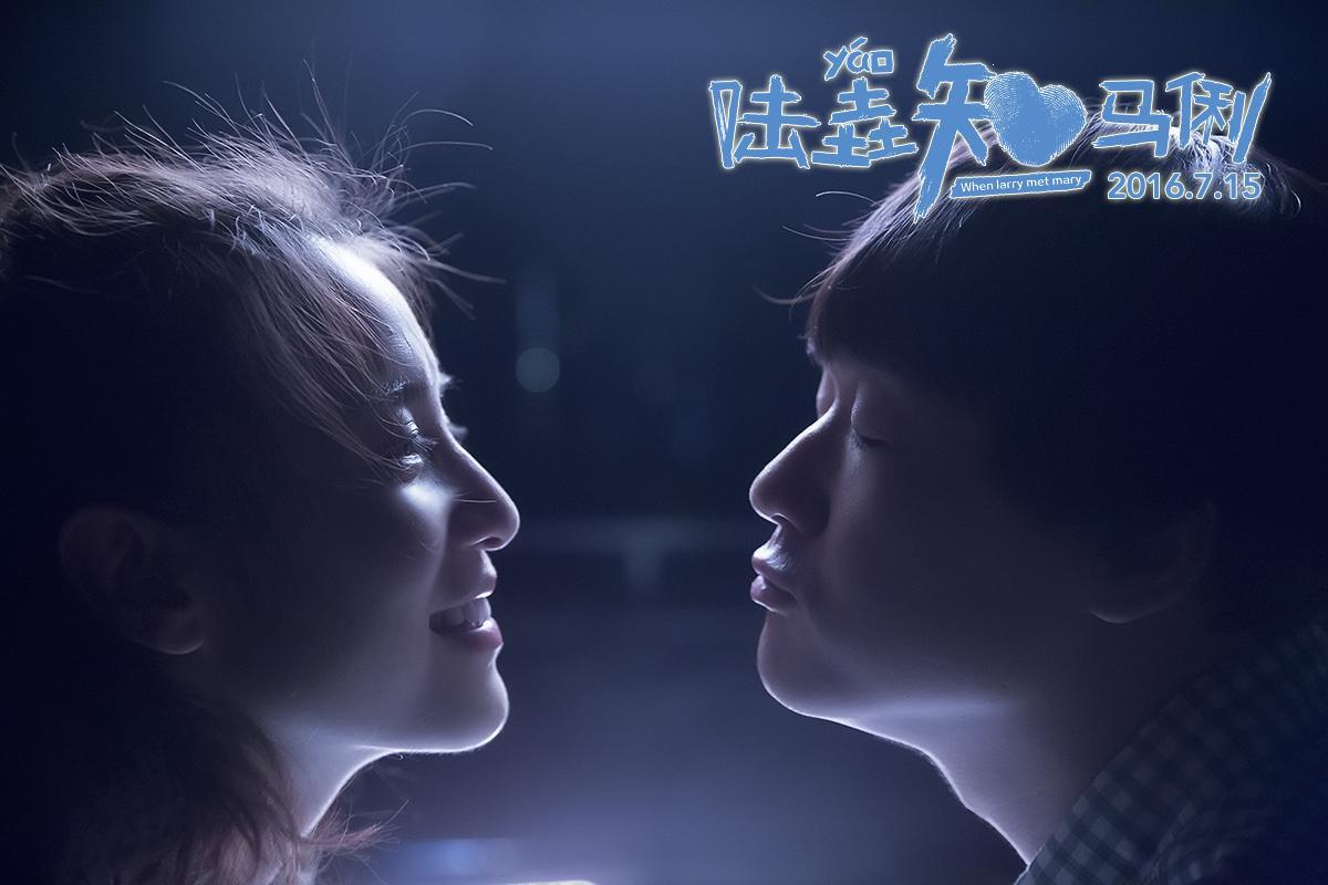 爱情喜剧电影《陆垚知马俐》台词