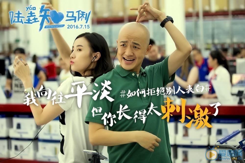 2016年爱情喜剧电影《陆垚知马俐》经典台词