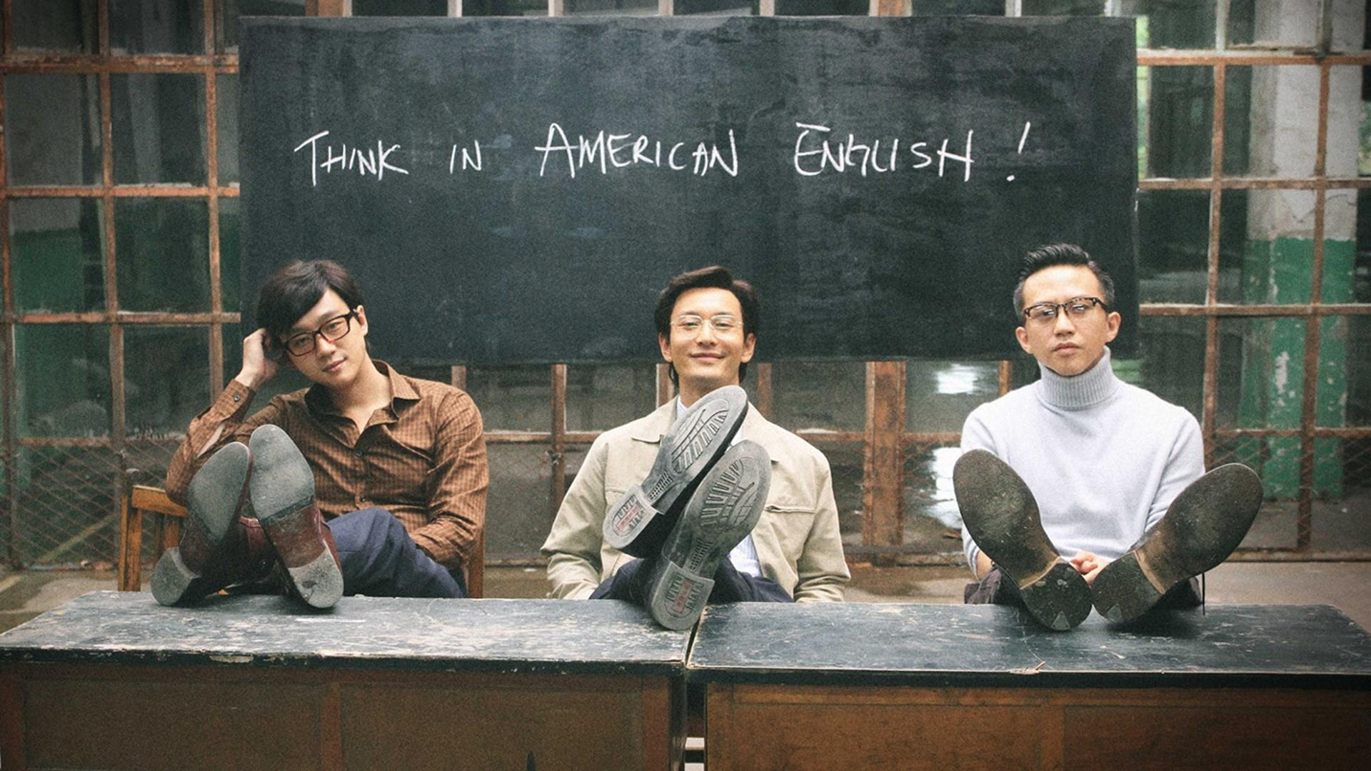 励志片《中国合伙人》经典台词