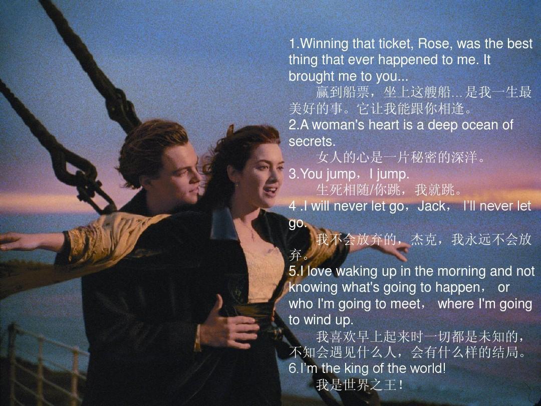 《泰坦尼克号》电影英文经典台词