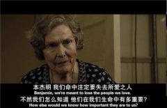 电影《返老还童》英文经典台词(中文译文)