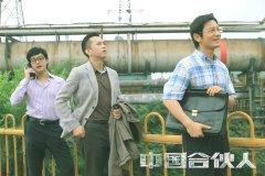 60句超励志电影《中国合伙人》的经典台词
