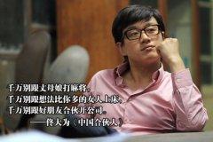 最新的《中国合伙人》经典台词